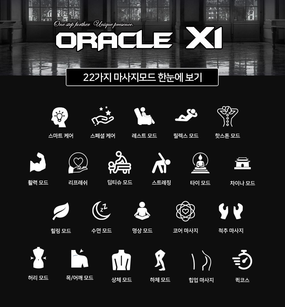 OracleX1_02.jpg