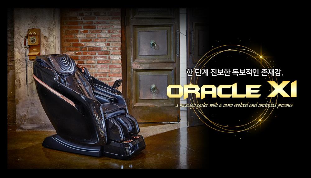 OracleX1_09.jpg